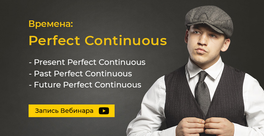 Perfect-Continuous-zap